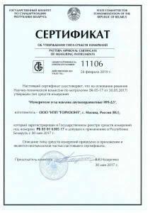 Сертификат признания утверждения типа СИ Беларусь