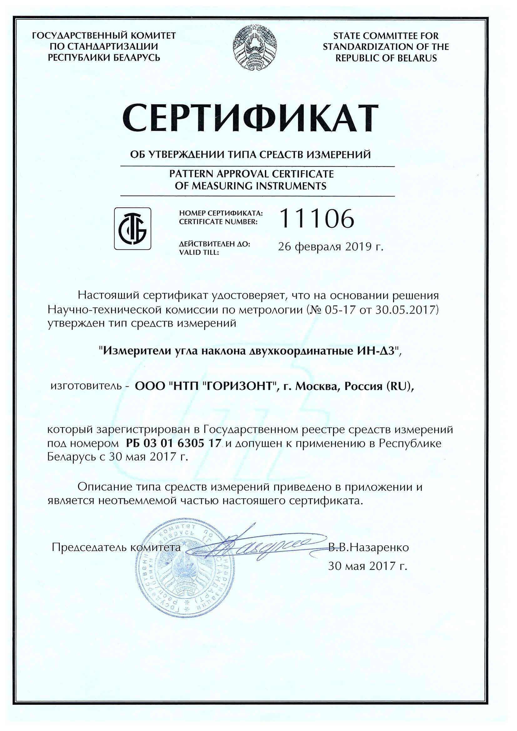 Сертификат признания утверждения типа средства измерения ИН-Д3